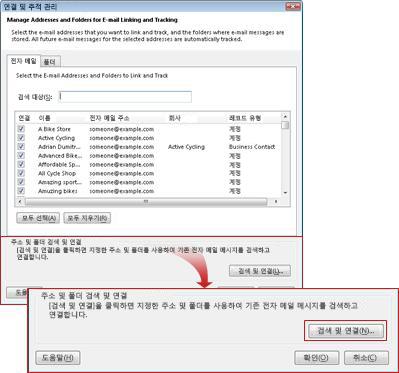 검색 및 링크 단추가 표시된 링크 설정 및 추적 관리 대화 상자