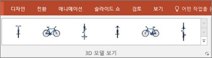 3D 모델 보기 갤러리에서 제공되는 3D 이미지 보기를 정렬하는 데 유용한 미리 설정