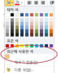 최근에 사용한 색 옵션