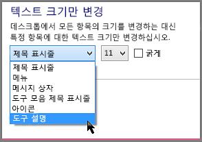 Windows 8 도구 설명 서식 설정