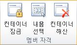 컨테이너의 멤버 자격 그룹