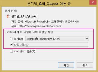 Firefox에서 이 파일에 대해 수행할 작업