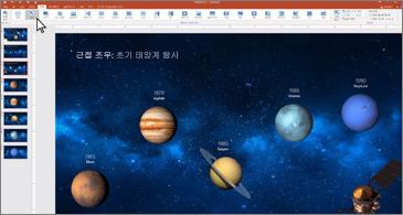 정렬된 행성을 보여 주는 PowerPoint 슬라이드