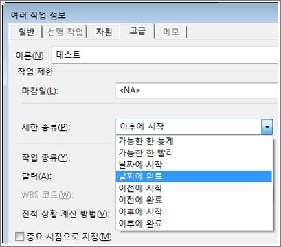 작업 정보 대화 상자의 제한 종류 메뉴