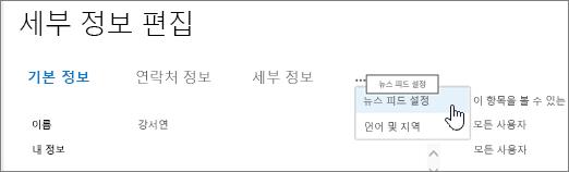 내 프로필 편집 편집 세부 정보 페이지에서 줄임표를 마우스로 가리키면 마우스