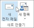 새 전자 메일 클릭