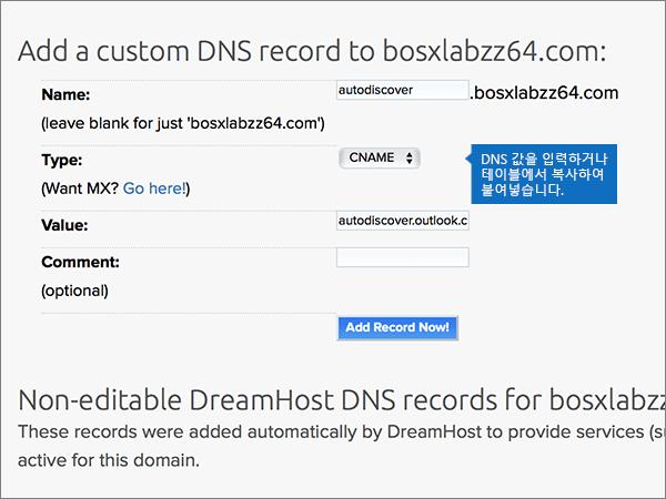 Dreamhost-BP-구성-3-1