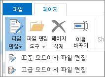 파일 편집 단추