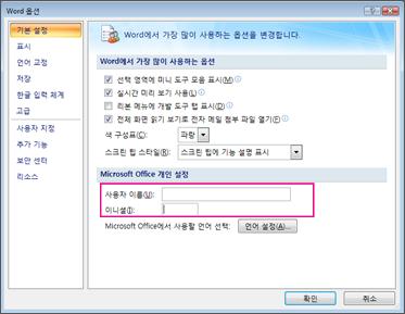Word 2007 개인 설정 옵션