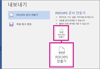 Word 2016 내보내기 탭의 PDF/XPS 문서 만들기 단추.