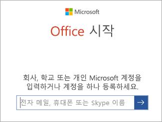 Microsoft 계정 전자 메일 또는 Office 365 계정 입력