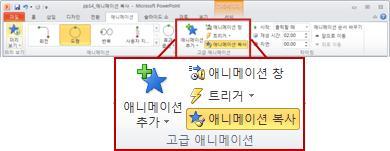 PowerPoint 2010 리본 메뉴의 애니메이션 탭