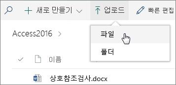 문서 라이브러리의 열려 있는 업로드 메뉴 스크린샷.