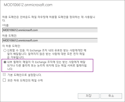 지정된 허용 도메인에 대해 내부 릴레이 옵션이 선택된 허용 도메인 대화 상자를 보여 주는 스크린샷.