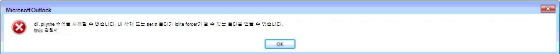 Outlook 오류로 폴더를 표시할 수 없음