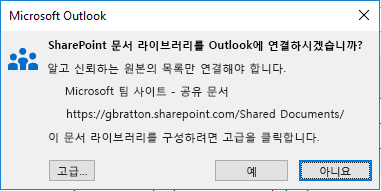 SharePoint Online 문서 라이브러리에 연결