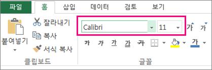 Excel 리본 메뉴의 글꼴 옵션