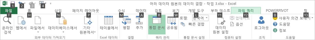 데이터 탐색기 리본 메뉴 키 팁 2
