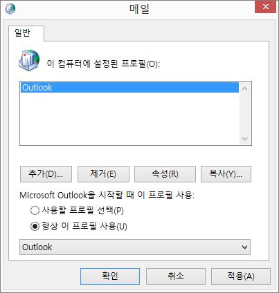 Outlook에 대한 프로필을 추가하거나 제거하는 데 사용되는 메일 속성 시트