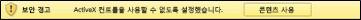 ActiveX 경고 메시지가 표시된 메시지 표시줄