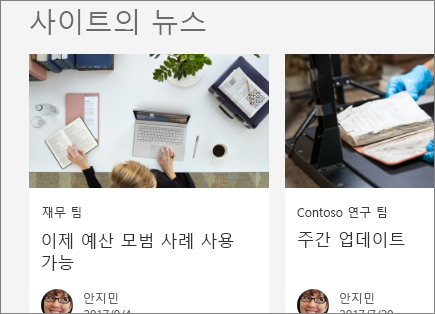 사이트의 SharePoint Office 365 뉴스