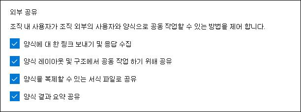 외부 공유에 대한 Microsoft Forms 관리자 설정