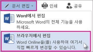 Word Online에서 편집