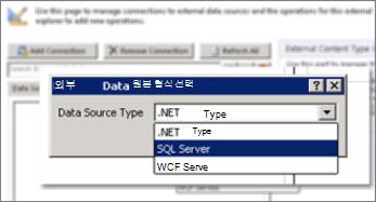 데이터 원본 형식을 선택할 수 있는 연결 추가 대화 상자의 스크린샷. 이 경우에 선택한 형식은 SQL Server이며 이 형식을 사용하면 SQL Azure에 연결할 수 있습니다.