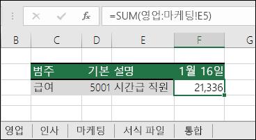 Excel 3D 시트 참조 수식