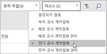 두 개의 리소스가 선택된 작업 보드의 리소스 필터링 스크린샷.