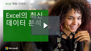 여자 웃는 얼굴을 Excel에 대 한 학습 가이드