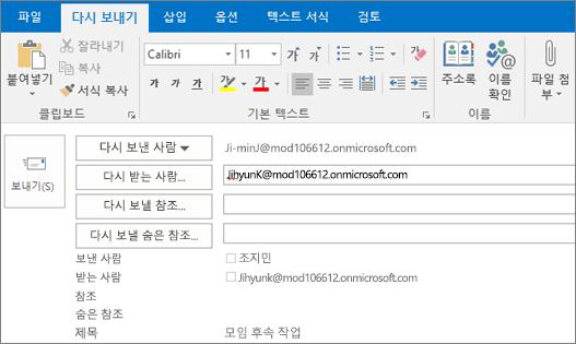 전자 메일 메시지의 다시 보내기 옵션을 보여 주는 스크린샷. 다시 보내기 필드에서 자동 완성 기능으로 인해 받은 사람의 주소가 제공됨.