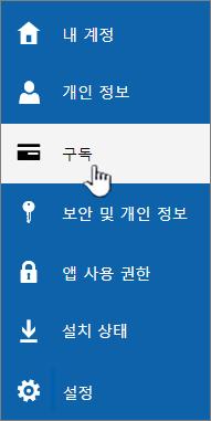 Enterprise 구독 메뉴가 강조 표시 됨