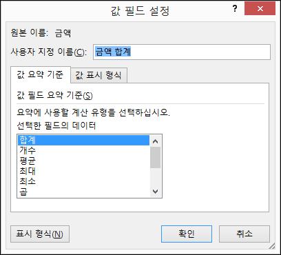 Excel의 값 필드 설정 대화 상자에 있는 값 요약 기준 옵션