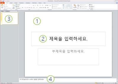 레이블이 지정된 네 개의 영역이 있는 PowerPoint 2010의 작업 영역 또는 기본 보기