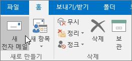 새 전자 메일이 있는 문서 항목