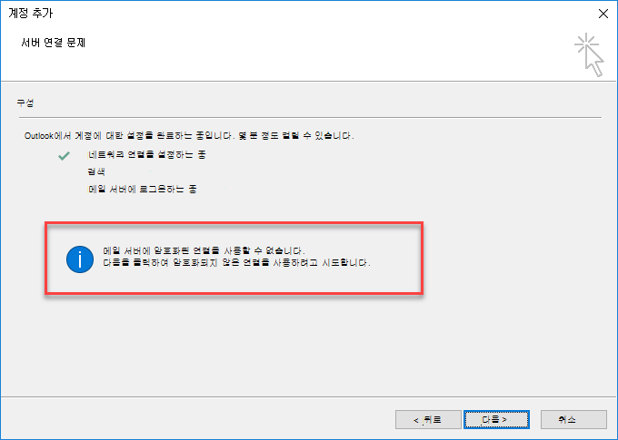 Outlook 암호화 연결 오류