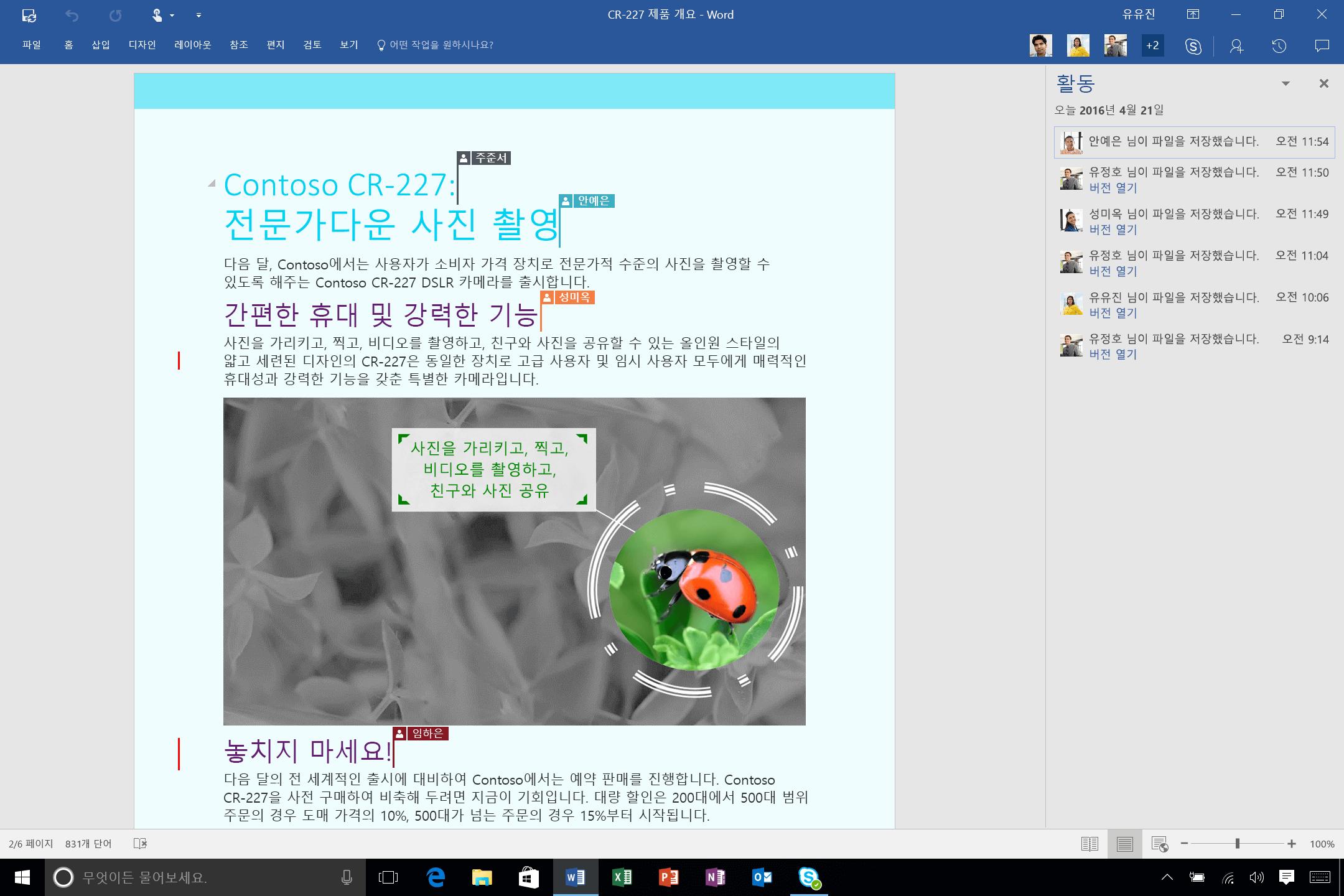 그 반대 활동 단추 클릭 활동 내역 창 표시 또는 이전 버전의 문서를 열 수를 화면 오른쪽에 있습니다.