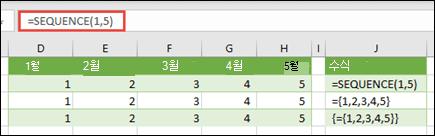 =SEQUENCE(1,5) 또는 ={1,2,3,4,5}를 사용하여 가로 배열 상수 만들기