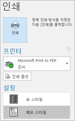 메일 인쇄 설정