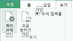 쿼리 편집기 리본 메뉴 키 팁