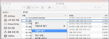 메뉴를 마우스 오른쪽 단추로 클릭 하 여 Mac의 휴지통에서 파일을 recove