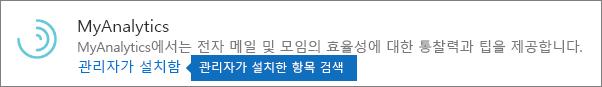 Outlook 스토어에 있는 관리자가 설치한 추가 기능입니다.