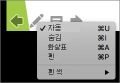 스크린샷은 슬라이드 쇼에 사용 되는 포인터에 사용할 수 있는 옵션이 표시 됩니다. 옵션은 자동으로, 숨김, 화살표, 펜, 및 펜 색입니다.