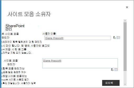 OneDrive의 소유자 관리