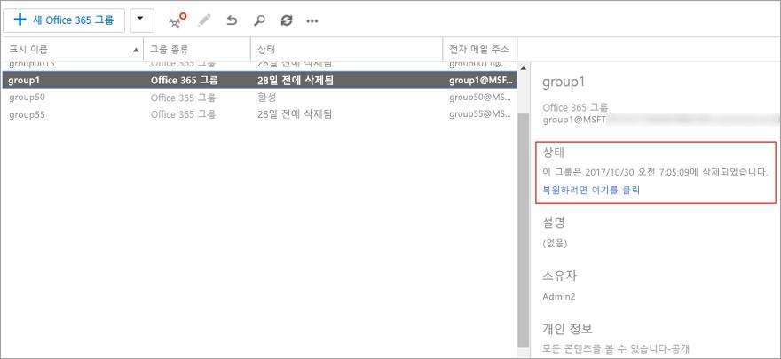 그룹이 삭제된 시간을 보려면 그룹을 선택하고 오른쪽 창에서 정보를 확인합니다.