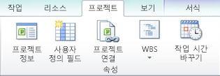 프로젝트 탭의 속성 그룹