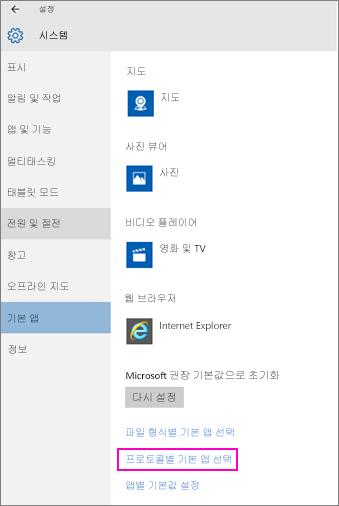Windows 10의 프로토콜별 기본 앱 선택 설정 스크린샷