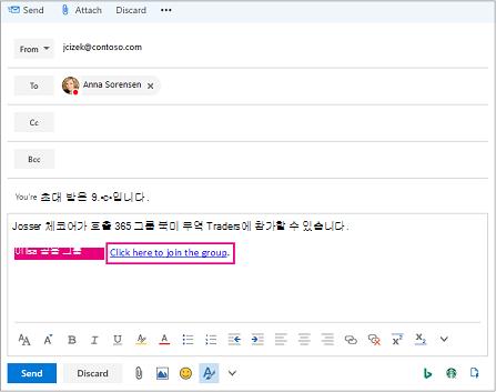 그룹에 가입 하려는 사용자를 초대 하는 링크가 포함 된 전자 메일