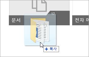 폴더를 OneDrive.com으로 끌어서 놓는 커서의 스크린샷